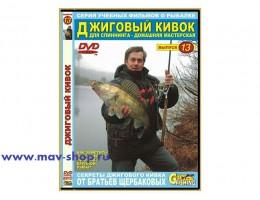 DVD  №13 /Джиговый  кивок/ от Братьев Щербаковых