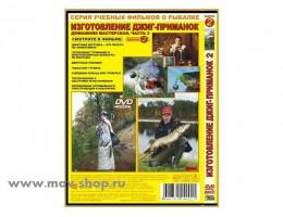 DVD  №02 /Изготовление  джиг -приманок 2/ от Братьев Щербаковых