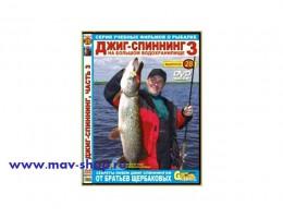 DVD  №28 /Джиг-Спиннинг/ от Братьев Щербаковых